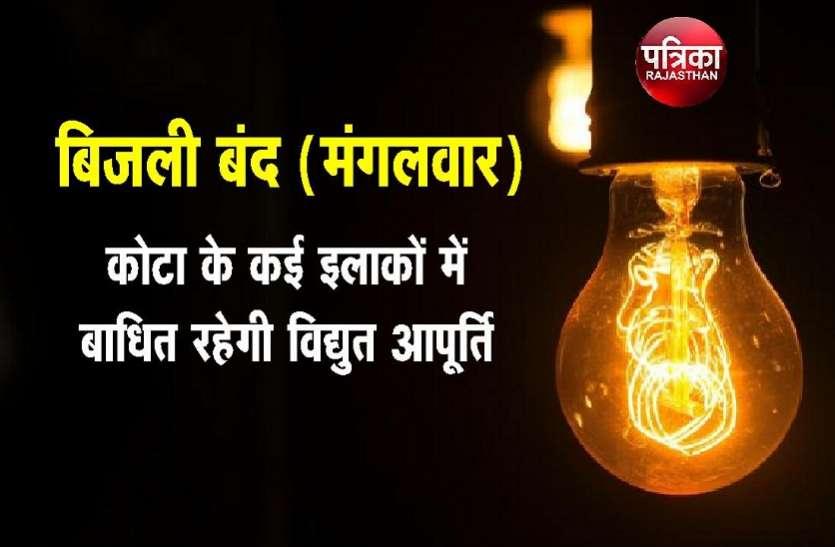 Power cut : मंगलवार को कोटा के कई इलाकों में बंद रहेगी बिजली...