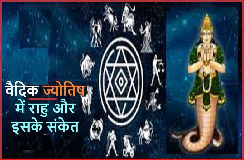 https://www.patrika.com/religion-and-spirituality/role-and-importance-of-rahu-in-astrology-6298236/