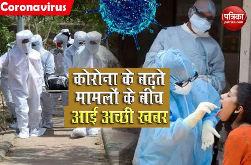 Coronavirus पर स्वास्थ्य मंत्रालय ने दी खुशखबरी, दुनिया में सबसे ज्यादा ठीक होने वाले मरीज भारत में