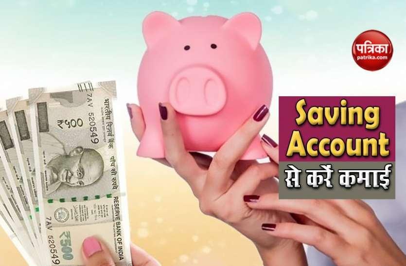 Interest के अलावा भी Savings Account से कर सकते हैं कमाई, जानें क्या है तरीका