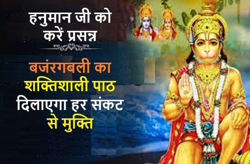 https://www.patrika.com/dharma-karma/great-remedy-to-please-hanuman-6111454/