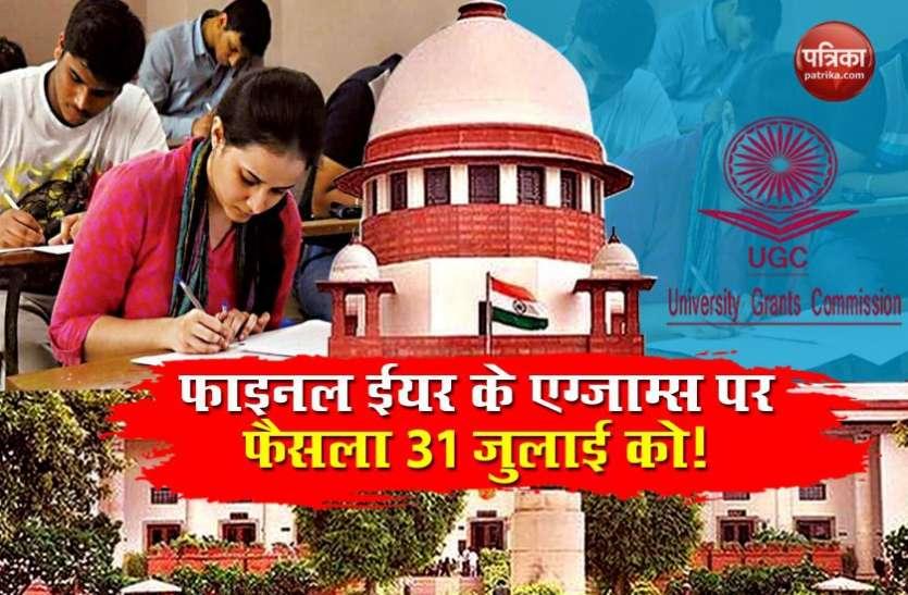Final Year की परीक्षाओं को लेकर Supreme Court ने दिया UGC को यह आदेश