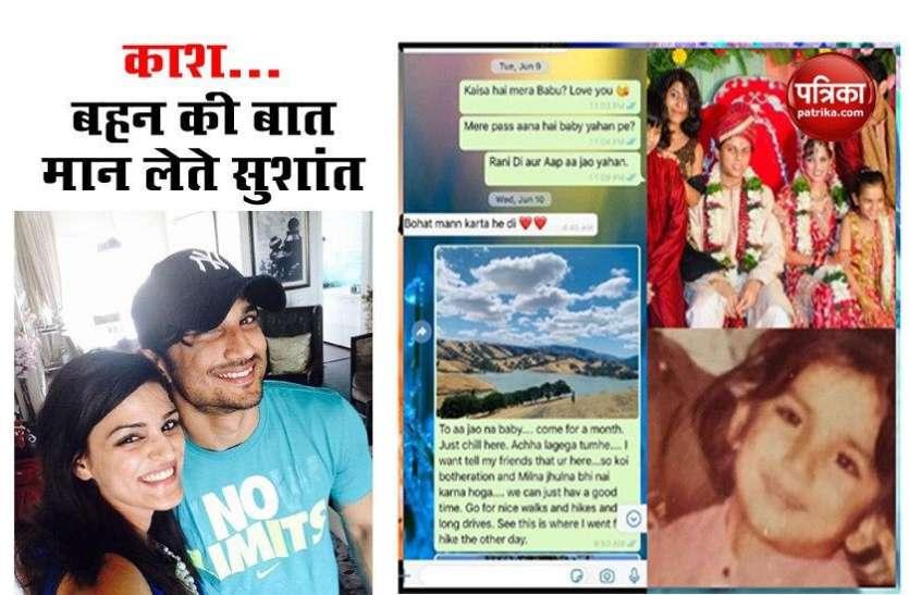 अगर बहन की इस बात को मान लेते Sushant तो आज शायद जिंदा होते, श्वेता ने 10 जून की चैट की शेयर