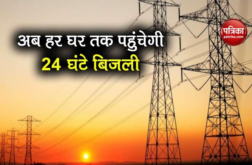 Ujwal DISCOM Assurance Yojana: हर घर तक पहुंचेगी 24 घंटे बिजली, सरकार की इस योजना से होगा संभव