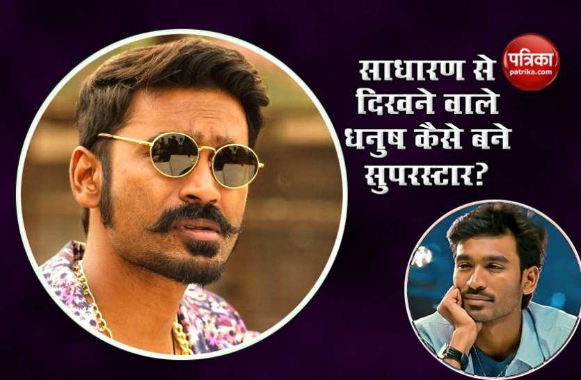 साउथ ही नहीं बॉलीवुड में फिल्म Raanjhanaa से एंट्री कर छा गए थे Dhanush, एक्टिंग के दम पर बने सुपरस्टार