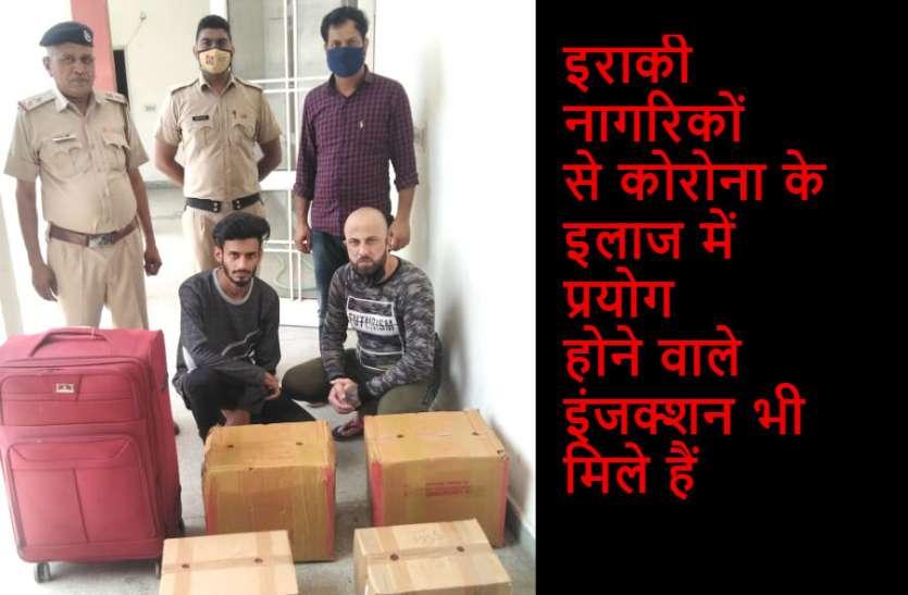 भारत से इराक भेजी जा रहीं नशीली दवाइयां, चार इराकी गिरफ्तार, 74.55 लाख रुपये और कोरोना के इंजेक्शन बरामद