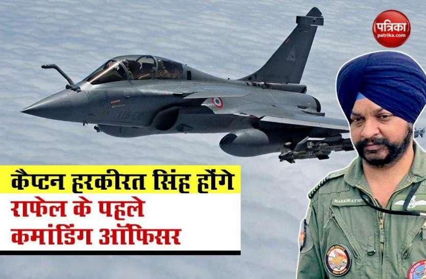 Rafale के पहले कमांडिंग ऑफिसर होंगे Group Captain Harkirat Singh , इसलिए शौर्य चक्र से किए गए थे सम्मानित
