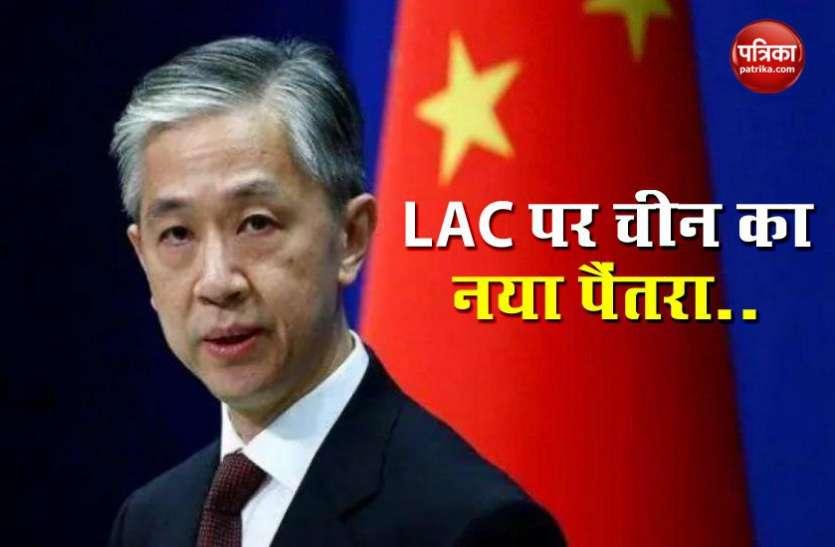 LAC पर कम हो रहा तनाव! China ने कहा- विवादित क्षेत्र से सैनिकों के पीछे हटने की प्रक्रिया पूरी