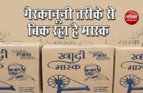 हो जाए सावधान, 'मेक इन इंडिया' का Logo लगाकर बेचा जा रहा है बेकार Mask, हो सकता है खतरनाक