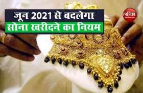 June 2021 से लागू होगा बिना Hallmark के Gold Jewellery खरीदने और बेचने पर पाबंदी का नियम
