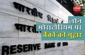 HDFC से लेकर SBI तक Moratorium पर क्या रखी RBI के सामने Demand?