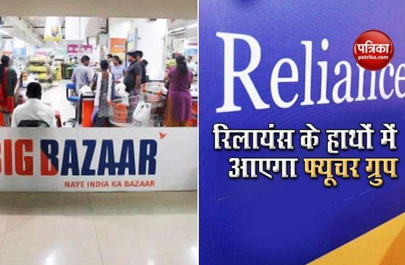 Future Ratail Group को 27 हजार करोड़ रुपए में खरीद सकता RIL, जानिए क्या है पूरी डील