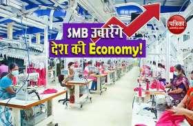 रिपोर्ट का दावा, SMB Digitalization से उबरेगी देश की Economy