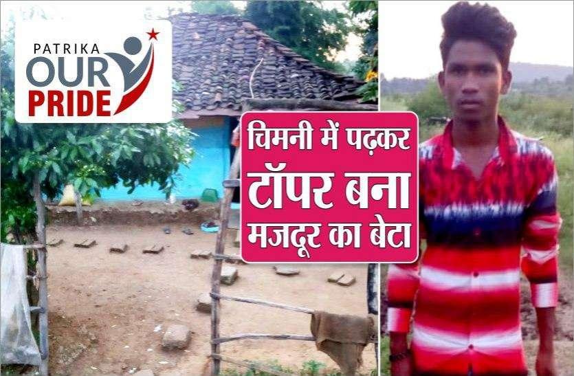 घर में नहीं है बिजली, चिमनी में पढ़ाई कर मेरिट में आया मजदूर का बेटा, पिता बोले- आगे पढ़ाने की हिम्मत नहीं