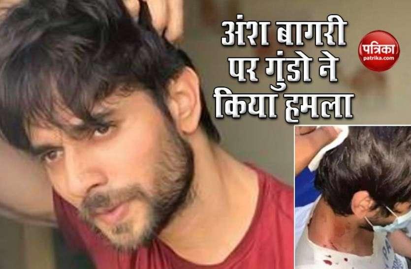 'दिल तो हैप्पी है जी' के अंश बागरी पर गुंडो ने किया हमला, सिर पर लगी चोट, FIR दर्ज