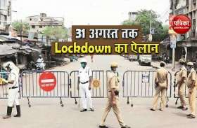 Lockdown Extend: सीएम ममता बनर्जी ने 31 अगस्त तक  लॉकडाउन बढ़ाने का किया ऐलान, बकरीद पर दी छूट