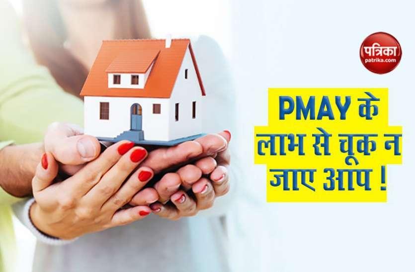 Pradhanmantri Awas Yojana से हो सकता है लाखों का लाभ, घर खरीदने से पहले जांचे योग्यता