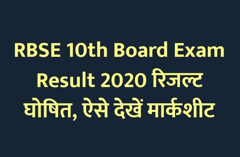 RBSE 10th result 2020 : रिजल्ट घोषित, ऐसे देखें मार्कशीट