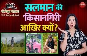 दबंगाई छोड़ 'किसानगिरी' क्यों? क्या सलमान खान कर रहे हैं छवि सुधारने का काम