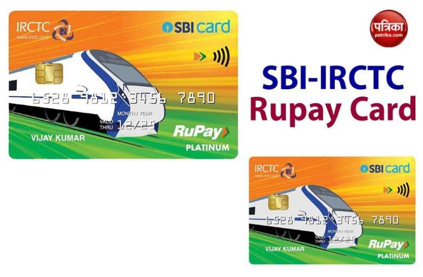 रेलवे टिकट बुकिंग होगी और भी सस्ती, SBI ने IRCTC के साथ मिलकर लांच किया नया RUPAY CARD