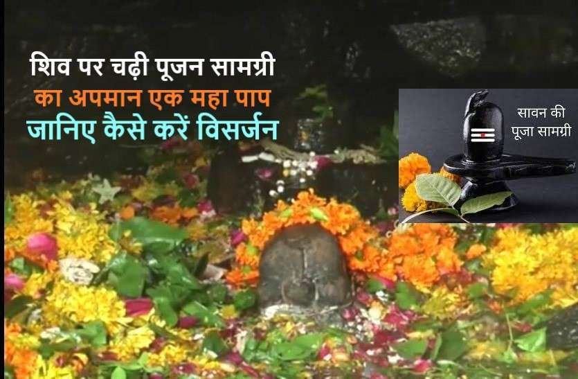 https://www.patrika.com/religion-and-spirituality/how-to-immerse-the-worshiped-material-on-shiva-6294447/
