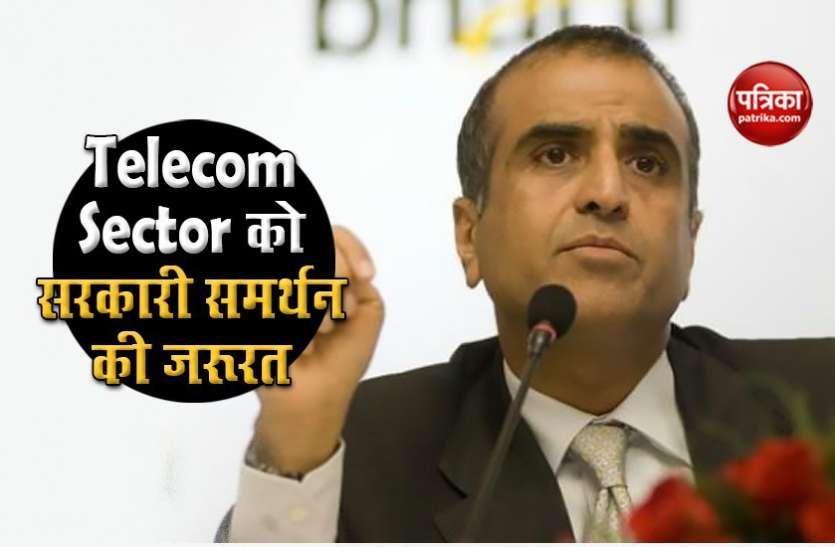 पूरी तरह से उबर नहीं पाया है telecom sector, Sunil Bharti Mittalने लगाई सरकारी मदद की गुहार