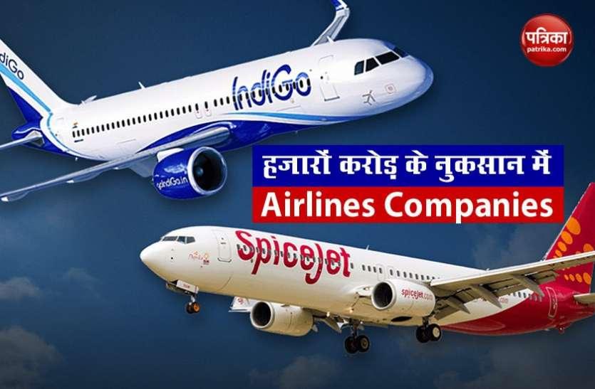 कोरोनावायरस ने तोड़ी Airlines Industry की कमर, Indigo से लेकर SpiceJet तक को हुआ हजारों करोड़ का नुकसान