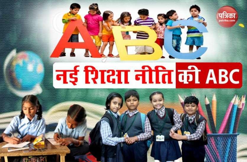 NEP2020: छठी कक्षा में कोडिंग, संस्कृत पर जोर, Board Exam समेत स्कूली शिक्षा में बदलाव की पूरी जानकारी