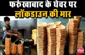फर्रुखाबाद में स्वादिष्ट घेवर के कारोबारी चिंतित