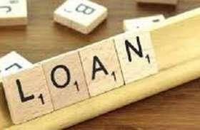 उद्योग, होटल, हॉस्पीटल स्थापित करने के लिए 7.5 प्रतिशत ब्याज दर पर ऋण