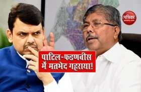 Maharashtra में सियासी सरगर्मी तेज, पाटिल ने कहा- Shiv Sena के साथ सरकार बनाने के लिए BJP तैयार, फडणवीस ने कही ये बात