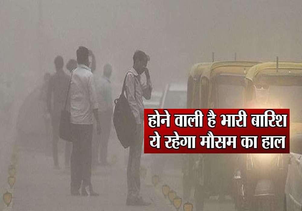 UP Weather Alert: यूपी में तेज बारिश का ओरेंज अलर्ट जारी, जानिए और क्या है मौसम विभाग की चेतावनी