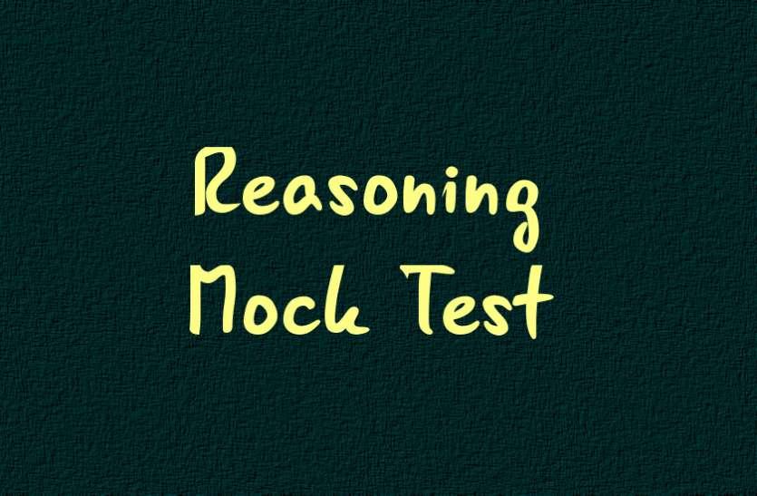 Exam Guide: इस टेस्ट से चेक करें अपने Reasoning एग्जाम की तैयारी