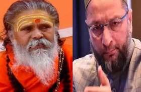 Ramlala Bhumi Poojan : ओवैसी के बयान पर भड़के महंत नरेंद्र गिरी, दिया करारा जवाब