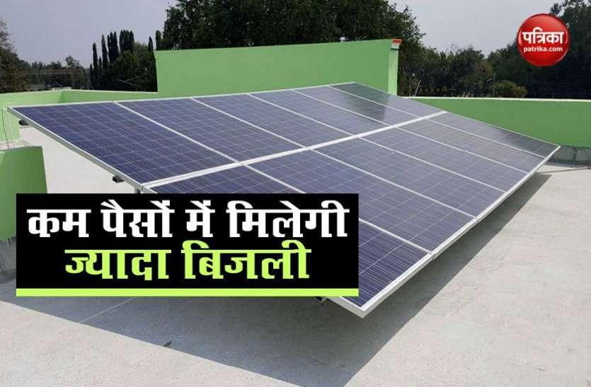 Solar panel लगवाकर कम पैसों में मिलेगी 25 साल तक के लिए बिजली, जानिए कैसे