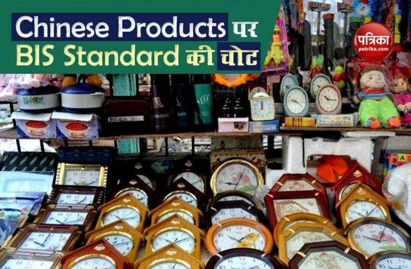 China पर और नकेल कसेगा भारत, BIS Standard पर परखे जाएंगे Chinese Products