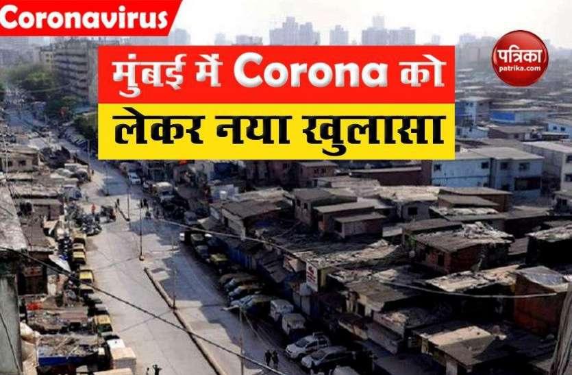 Mumbai Sero Survey: मुंबई में झुग्गी बस्तियों में 57 फीसदी लोग Corona से संक्रमित, महिलाओं में ज्यादा एंटीबॉडीज