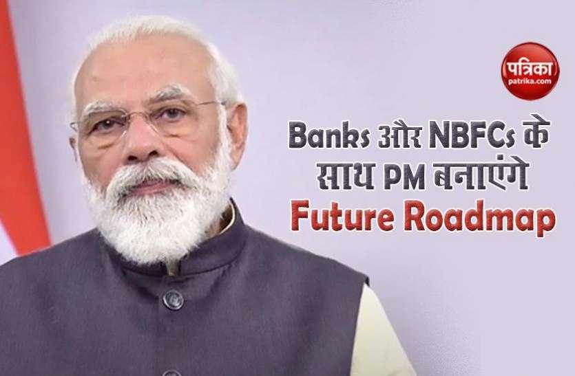 PM Modi के साथ Future Vision और Roadmap तैयार करेंगे Banks, NBFCs, जानिए क्या है पूरी प्लानिंग