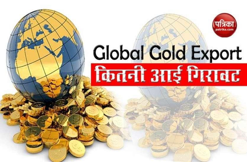 Global Gold Export में 4 फीसदी से ज्यादा की गिरावट, जानिए किस देश से आता है सबसे ज्यादा सोना