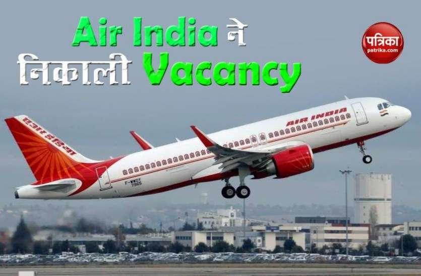 Leave Without Pay Policy के विरोध के बीच Air India ने निकाली Vacancies