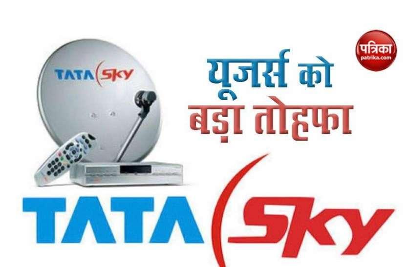 Tata Sky का बड़ा तोहफा, 6 सर्विस चैनल की कीमत में 50 फीसदी की कमी