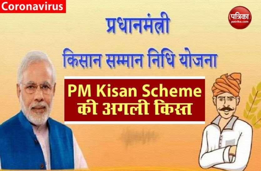 1 अगस्त को आएगी PM Kisan Scheme की किस्त के 2000 रुपए, क्या आपने कराया रजिस्ट्रेशन ?