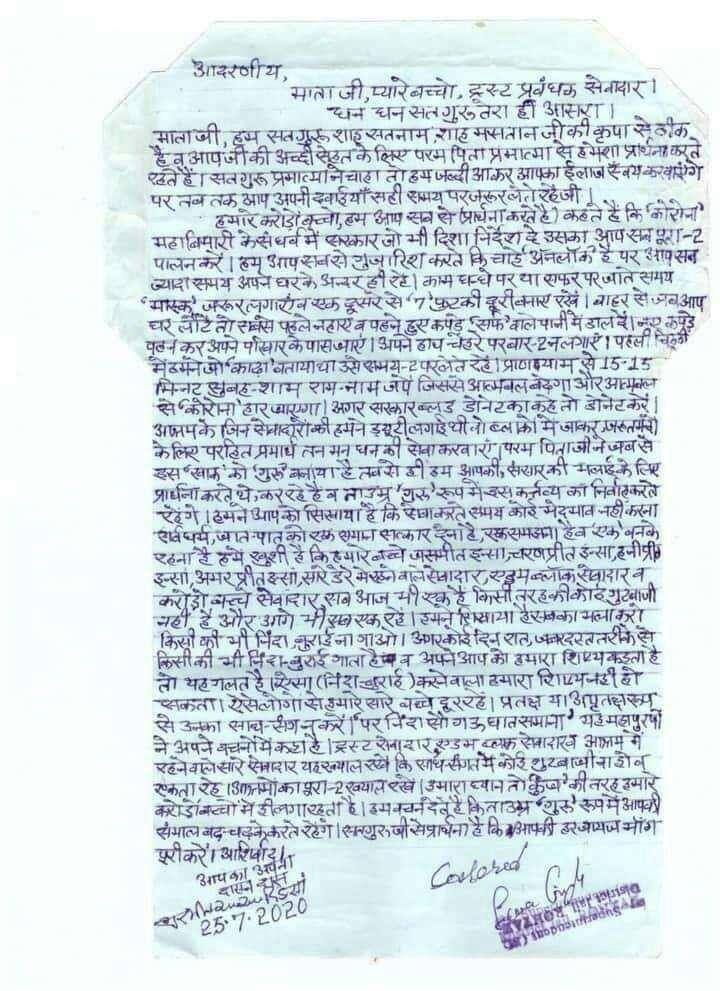 ram_raheem_letter