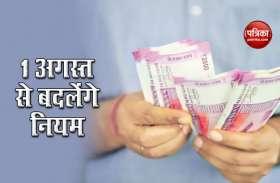 1 अगस्त से बदल जाएंगे Financial Rule, जानें आपकी जेब पर कैसा पड़ेगा असर