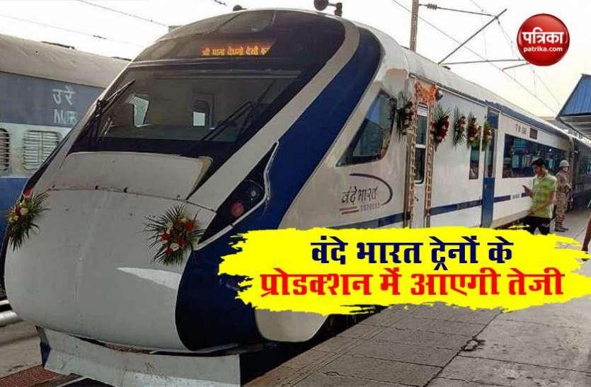 भारतीय रेलवे का स्पीड वाला तोहफा, 44 नई Vande Bharat Train में से 18 के प्रोडक्शन में लाएगी तेजी