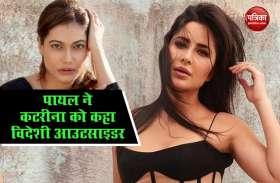 Payal Rohatgi ने उड़ाया Katrina Kaif का मजाक, सलमान-अक्षय को भी लिया आड़े हाथों, Sushant case में चुप्पी पर नाराज