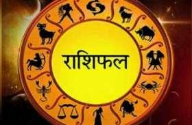 Aaj Ka Rashifal : अशुभ योग दे सकता है तनाव, छोटे से इस उपाय से संवर जाएगा गुरुवार