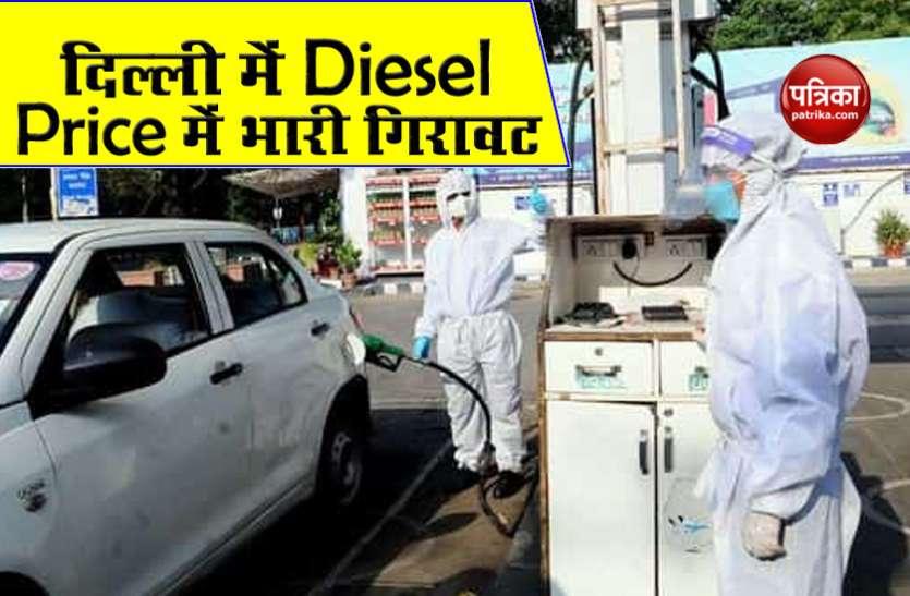 Delhi में 8 रुपए से ज्यादा सस्ता हुआ Diesel, जानिए कितना कम हुआ VAT