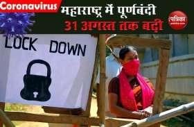 Maharastra Governmentने 31 अगस्त तक बढ़ाया lockdown, जानें क्या खुलेगा और क्या रहेगा बंद?