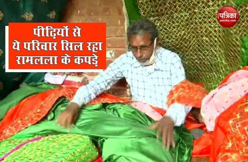 Ayodhya: 4 पीढ़ियों से ये परिवार सिल रहा श्री राम के कपड़े, भूमिपूजन के लिए तैयार किया है खास पोशाक!